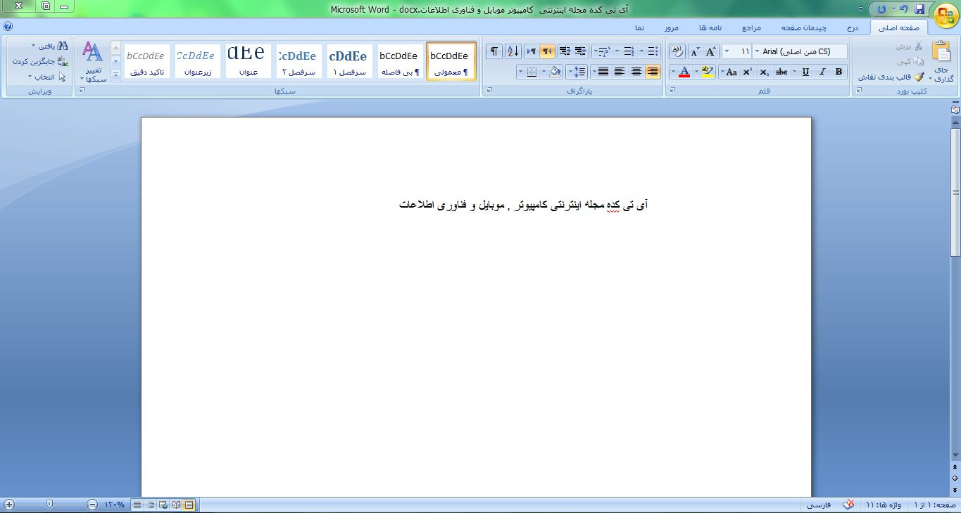 OFFICE_farsi_2