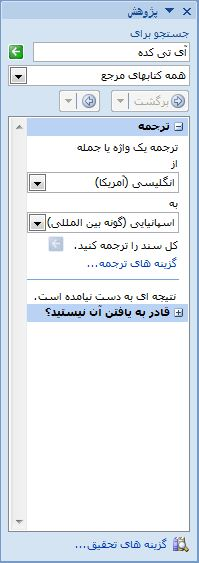 OFFICE_farsi_3