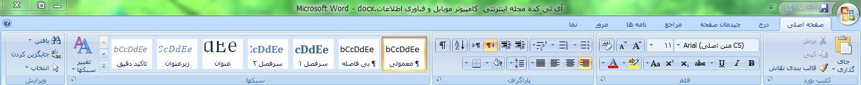OFFICE_farsi_4